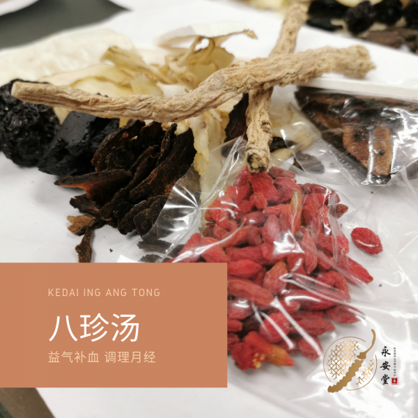 八珍汤 Traditional Chinese Herbal Soup